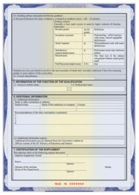 Diplom information